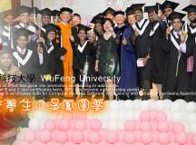 Du học Đài Loan – Tuyển sinh trường Đại học Kỹ thuật Ngô Phụng