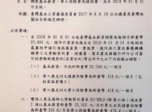 Tin chính thức – tăng Lương cơ bản Đài Loan  áp dụng từ 01/01/2018