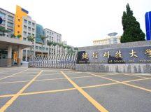 Trường đại học kỹ thuật Kiện Hành